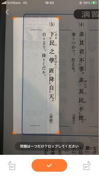 漢文です。(5) 自(よ)リ なので、自り と書くはずなのに なぜ、 より と書くんですか?