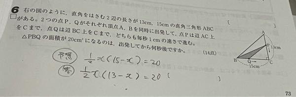 中3数学 二次方程式の利用について教えて下さい 下の画像の問題で、私の予想と答えが違いました。 なぜ(15-x)ではなく(13-x)にしなければならないのでしょうか。 三角形を求めるための底辺(?)などが関係しているのは分かるのですが、今まで感覚でなんとなくで解いていたので詳しくご解説よろしくお願いしますm(__)m 画像荒くてすみません