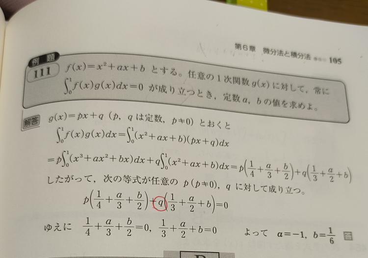 数2 定積分の問題です。 この画像の問題は、なぜq=0を考慮していないのでしょうか?