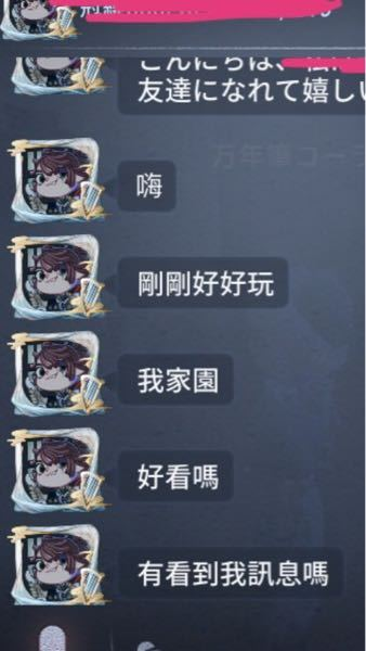 至急です。 これ翻訳出来る方いらっしゃいますか? 返し方も教えて頂けると幸いです。