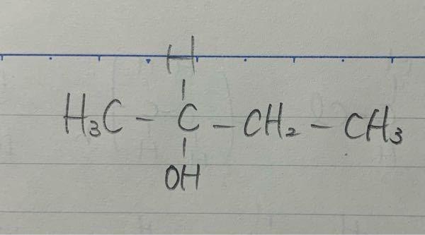 2-ブタノールの構造式これであってますか