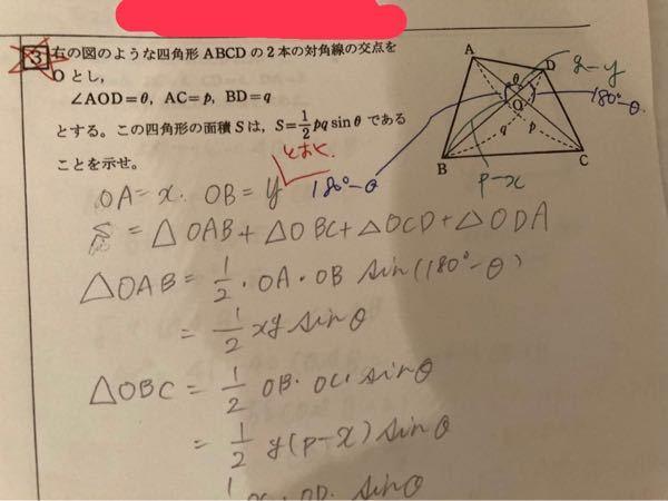 四角形ABCDの日本の対角線の交点をOとし、 ∠AOD=0、AC=p、S=2/1pqsinθであることを示せ。 この問題を教えてください!