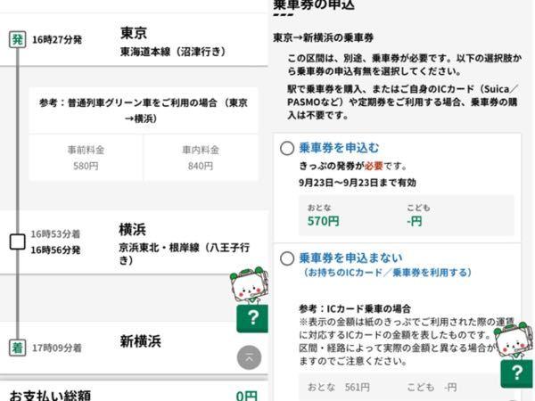 至急です。 東京駅→新横浜駅まで行きたいです。 この時間なのですが、570円の右の乗換券は購入しました。でもこの570円の乗車券は東京→新横浜の区間を移動するための券であって、この他にも切符買う必要ありますよね、、 570円の乗車券はえきねっとで購入しました。 あとは何をどこから買ったらいいのでしょうか 無知ですみません。