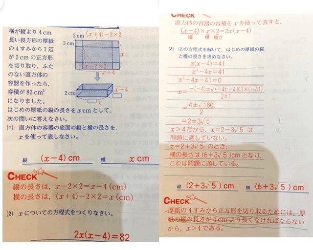 中学三年生の数学を教えて下さい。 解答はありますが、なぜこうなるのかが分からない様です。先生に聞いても意味がわからず、理解出来なかったと話しています。 わかり易く説明して下さる方がいらっしゃると助かります。宜しくお願い致します。