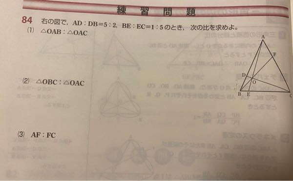 至急 高校数学です。 こちらの写真の⑶を途中式ありでといてほしいです。 よろしくお願いいたします。