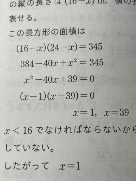至急 中2か中3の数学の問題 なぜかここの計算だけずっとうまくできなくて笑 ただ計算の仕方が知りたいです。二行目の40xになったのは何故ですか?