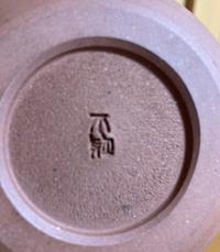 陶器の裏印が読めません。 お分かりになる方がいらっしゃいましたら、教えてください。 よろしくお願いします。