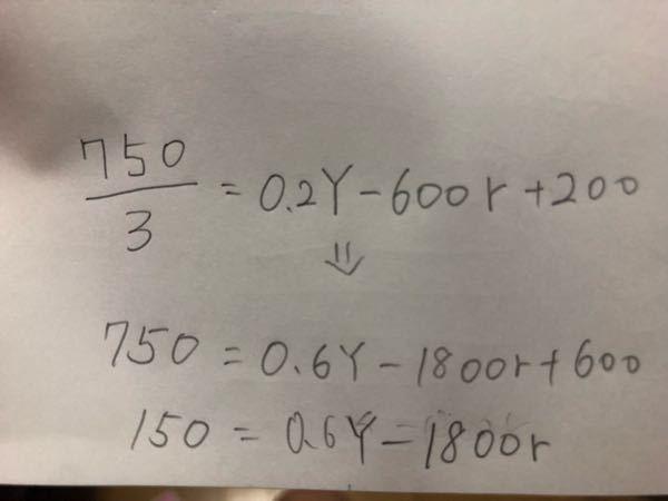 算数の計算なんですが、この計算あってますか? 750/3の3を消したくて、左辺と右辺に3をかけました。