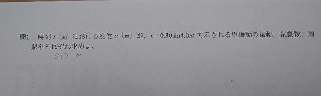 高校物理の問題です。 この問題の解き方を教えてください。