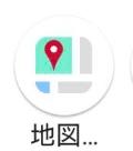 Androidスマホに地図アプリとGoogleマップの2つのアプリがあるのですが、どう違うのでしょうか? どちらがメジャーですか? また、皆さんはどちらを使われていますか?