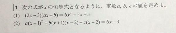 恒等式の問題です。(1)(2)解答解説お願いします!!