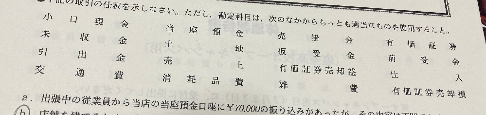 簿記の問題です。 店舗を建てるため、土地¥7,200,000を購入し、代金は登録料と買入手数料の合計額¥380,000とともに小切手を振り出して支払った 仕訳はどうなりますか? 勘定科目は写真を貼っておきます。