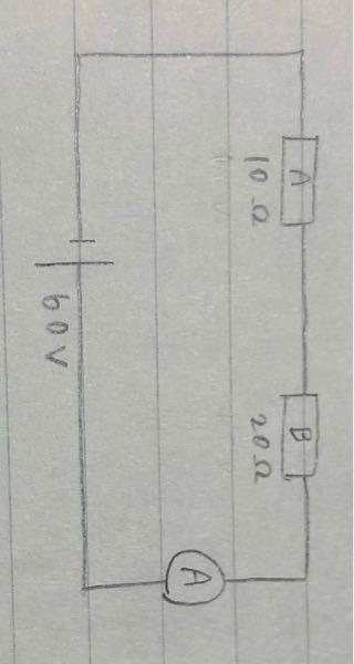 至急です!!中2理科です! このとき、電流計は (10Ω+20Ω=)30Ω、60V ですか、、?