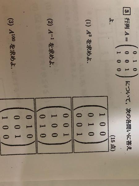 この行列の問題の(3)がわからないのですが、解き方を教えてほしいです。