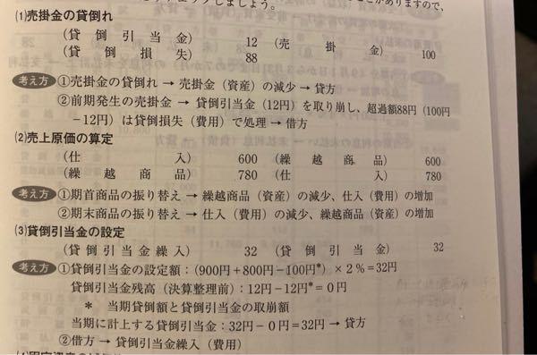 写真の(3)の※の数字が違うのが何回読んでも理解できません。説明して欲しいです。よろしくお願いします。