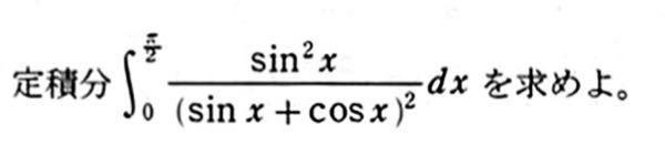 f(x)=(sinx-cosx)/(sinx+cosx) のとき、写真の定積分の解き方を教えてください よろしくお願いします 後半部分入力がどうしたらいいのかよく分かんなかったので写真で失礼します