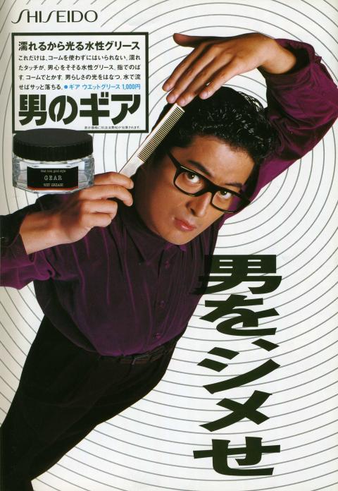 『決める』というのはどういうことでしょうか。 資生堂の『男のギア』の広告の写真で、この陣内孝則さんはなぜ目がつんとして、きつい顔してるか聞いてみたら、「これは決めている」と聞きました。 ダンス...