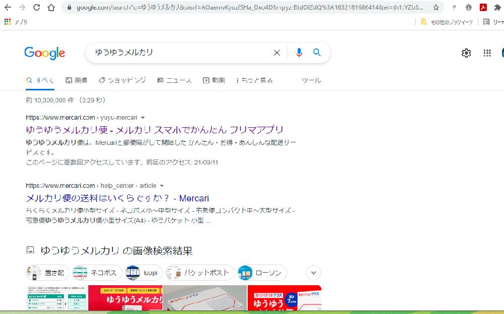 Googleの検索結果。 Windows10、ブラウザはChromeを使用しています。 昨日は大丈夫だったのですが、今日になってGoogleの検索結果が左寄りになってます。 ※画像の通りです。 これが普通になったんでしょうか?