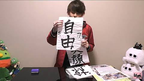 キヨさんが習字をしてる動画ってどこで見れますか?