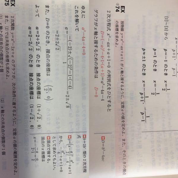 D=0のときxの座標が2分のaになるのはなぜですか?