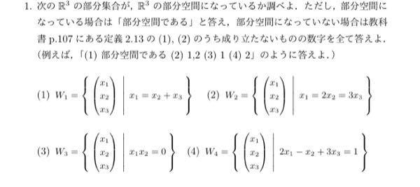 線形代数についてです。 この問題が本当にわかりません。解説ありで教えてください!