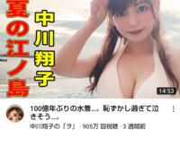 中川翔子さんの水着披露で、たったの3週間で900万回再生に驚愕したのですが、こんなにも可愛くてスタイル良くて人気あるならグラビアアイドルなるべきとおもいませんか??