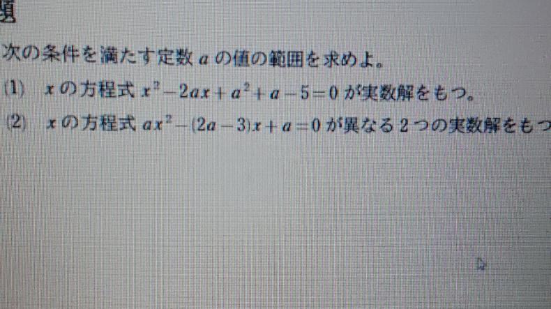 急募!! 数学 2つの問題の解説と答えを教えて頂きたいです