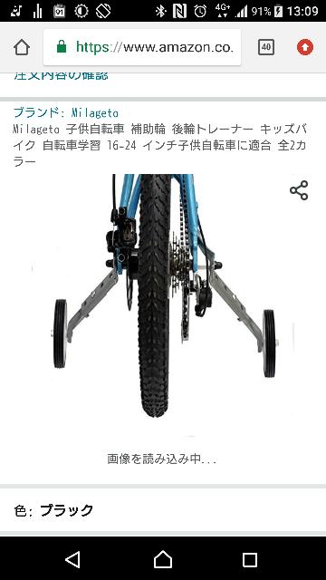 この商品はマイパラス MTB22(24インチ)にも 対応してますか? また不対応の場合は どのような補助輪を購入すれば良いですか? 宜しくお願いします