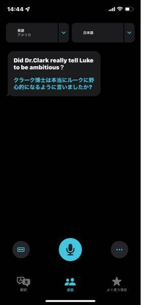 この翻訳って合ってますか?そしてこの質問の答え方ってYES or NOですか??