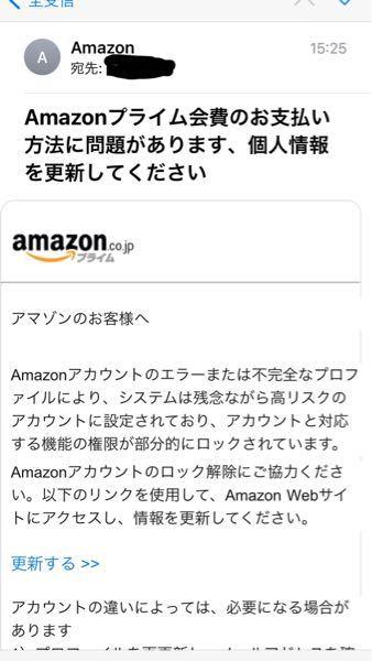 フィッシングメールについて 最近 このメールがよく届きます 5日に1回ほど アクセスしてみると Amazonのサイトに飛びますが Amazonからのメールの履歴には ありません これは詐欺メールですか? よろしくお願いします