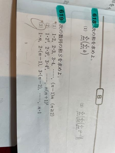619⑶の一般項の出し方教えて欲しいです。 右のn n-1 n-2 …… 1 って一般項どうなりますか?