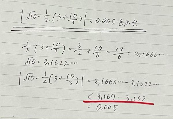 無理数の大小比較に関する質問です。 なぜいきなり、赤線部では<の符号がでてきたのでしょうか?3.1666・・・が四捨五入されて、3.167になり、左辺とイコールだった右辺の値が大きくなったからでしょうか?