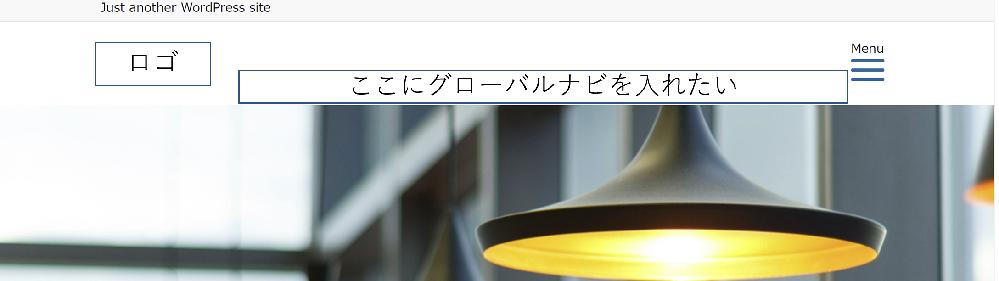 ワードプレスについて教えて頂けないでしょうか。 emanon businessを購入しました。 グローバルナビゲーションをつけたいのですが、設定方法を教えて頂けないでしょうか。 (会社概要、事業内容等の項目を表示させたいです) 下記方法でフッターに項目は出てきたのですが、ナビゲーションタグは出てきません。 https://wp-emanon.jp/emanon-pro/fixednavi/ よろしくお願いいたします。