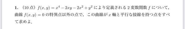 至急!陰関数問題を教えて下さい(ㅇωㅇ;) 大学数学 微分 積分 陰関数 分野で分からない問題があります。 特異点と正則点は出せたのですが、 その後のf(x,y)=0とfx(x,y)=0の連立方程式が出来ませんでした。 お願いします(>人<;)