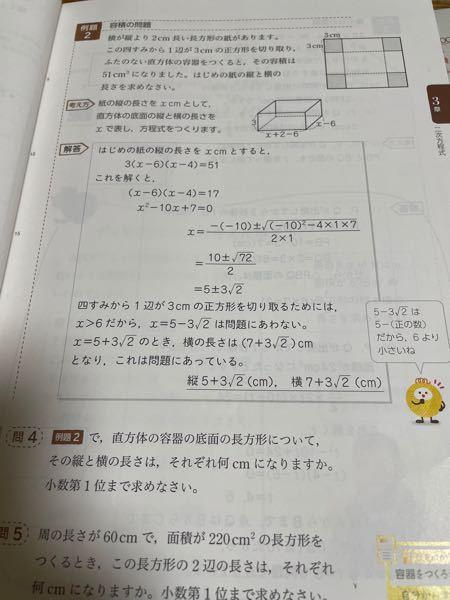 問4の解き方教えてください