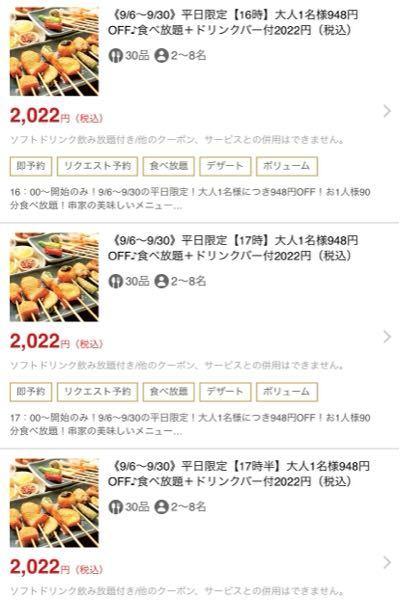 串家物語について質問です。 今月中に串家物語の食べ放題コースに行きたいのですが、ネット予約すると948円割引となっているのですが、写真に記載されている2022円は割引された後の値段でしょうか? 割引だとしたらいつ割引されるのでしょうか??