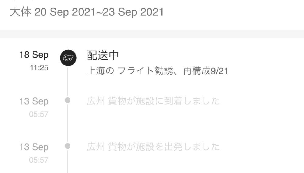 SHEINについてです!一週間ほど広州に荷物が止まっていた後、毎日追跡を見ていたのですが、21日に18日のことが更新されていて、やっと配送中になっていたのですが、これはどういうことですか?