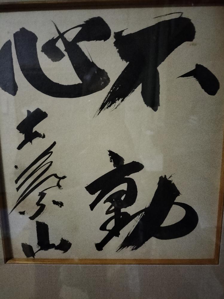 昔の相撲取りの色紙みたいですが、誰が書いたか分かりますか?