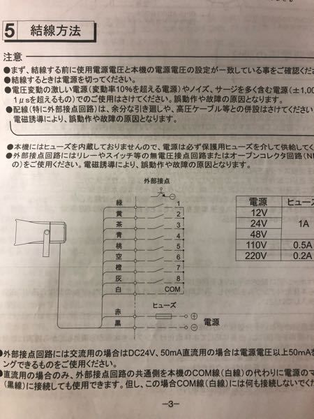 電子音警報器の実体配線図を教えて下さい。 リミットスイッチを叩いたら警報器が鳴り、押しボタンスイッチで警報停止という回路を作りたいのですが詳しい方、実体配線図を教えてください。 MY4N 24VDCのリレーを使用します。 宜しくお願い致します。