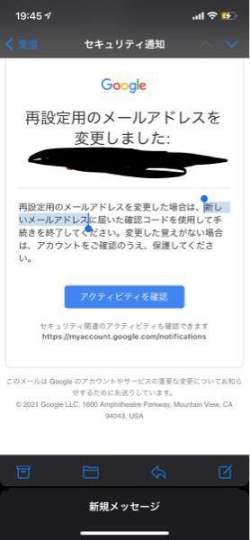 至急お願いします! Googleアカウントが乗っ取られた可能性があります。 ログインがされました?的な通知が来てその後にこのメールが来ました。 今は全くメールが受信されない状態です。 この、新し...