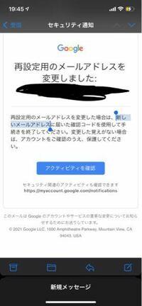 至急お願いします! Googleアカウントが乗っ取られた可能性があります。 ログインがされました?的な通知が来てその後にこのメールが来ました。 今は全くメールが受信されない状態です。 この、新しいメールアドレスとはどのことなのでしょうか?教えて欲しいです。