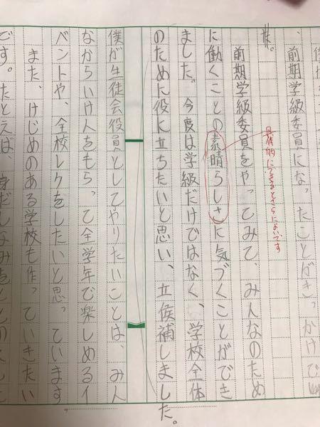 即急!素晴らしさを具体的に書いてって先生に言われたのですがなかなかいい案が出ません。誰かアドバイスください!