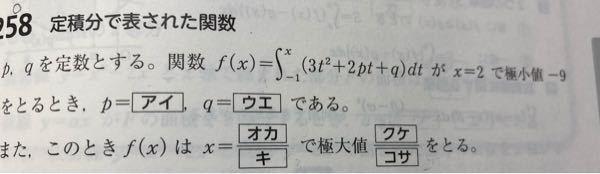 【至急】 この問題を解いてください。お願いします 答え アイ=-2 ウエ=-4 オカ=-2 キ=3 クケ=13 コサ=27