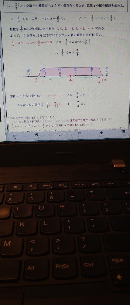 一次不等式の整数解の個数 この問題の回答が 5/3 < a ≦ 7/3 となっているのですが 5/3 ≦ a < 7/3 だと思います。 理由は、5/3を2/3-aに代入すると値が-1になります。-1は含まなければいけないのに回答ではショウナリなので−1を含んでいません。 7/3も同じような感じで、aに代入すると3を含んではいけないのに含んでしまっています。3を含んでしまうと整数解の個数が5個になってしまいます。 私は、数弱なのでいまいち自分が正しいのかどうかわかりません。私の回答の解釈が間違っている気もします。 どなたかわかる方教えていただけないでしょうか? よろしくお願いいたします。
