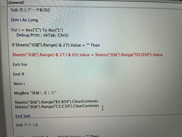 変数の定義をこのようにした場合に、if文をどのように記載すれば、マクロが機能するか教えて下さい!
