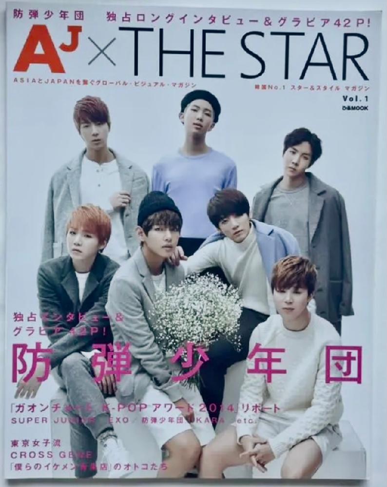 2015年に発行された東京女子流の雑誌で 防弾少年団がコラボ(?)してるんですが、 これって公式ですか?