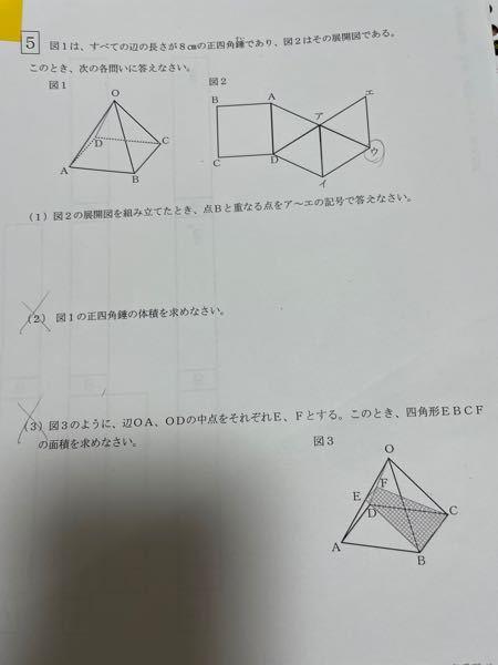 ⬛︎5の(2)(3)解説お願いします!