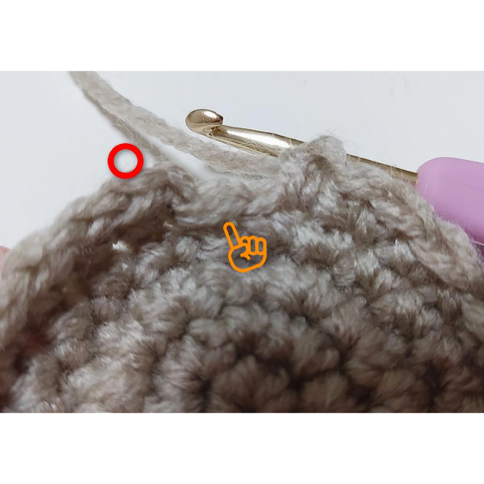 かぎ針編みに詳しい方、 教えてください。 一目立ち上がってから ぐるりと1周 細編みをしてきました。 段の最後なので 赤丸の位置で 引き抜きたいのですが、 オレンジの 指マーク部分(指先の位置)は 編むのでしょうか? それとも、編む必要は ないのでしょうか?