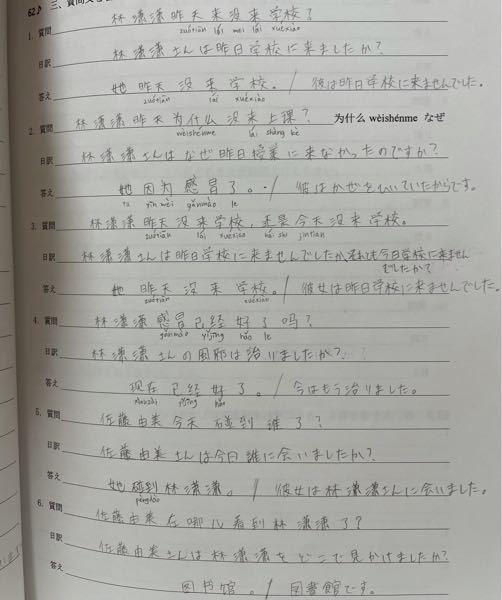 中国語の問題です。文法間違えているところがあったら教えてください。