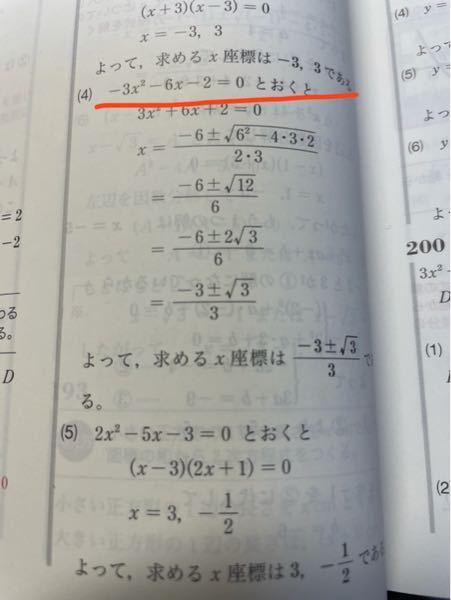高一数学です!なぜこの式の場合は因数分解ではなく解の公式を使わなければいけないんですか?たすき掛けで因数分解できないですかね?